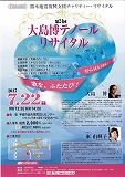 第24回 大島 博 テノールリサイタルの画像です