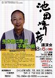 池田清彦 講演会の画像です
