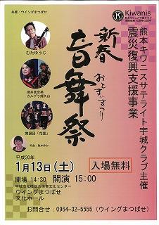 新春音舞祭に関する画像