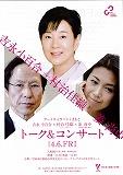 吉永小百合+村治佳織+姜 尚中 トーク&コンサートの画像です