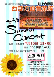 うきうきSummer Concert ※整理券の配布は終了しました。の画像です