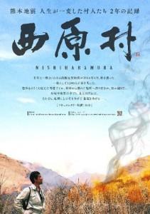 映画「西原村」チラシ